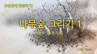5분만에 힐링하기 - 한국화 수묵화로 나무숲 그리기 1…