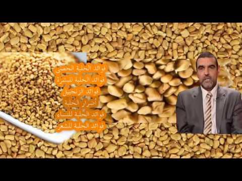 �وائد الحلبة للجسم وللشعر الدكتور محمد ال�ايد  الحلبة للاط�ال docteur al fayed