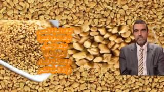 فوائد الحلبة للجسم وللشعر الدكتور محمد الفايد  الحلبة للاطفال docteur al fayed