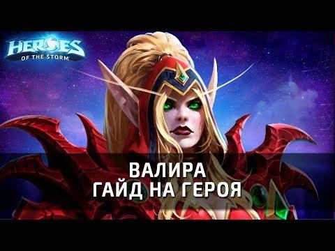 видео: ВАЛИРА - гайд на героя по heroes of the storm