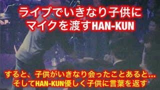 画質悪くてごめんなさい それでも、HAN-KUNの優しさが伝わればと思いま...