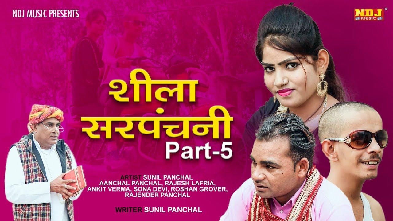 तेरे के निम्बु तोड़ ल्यूँगा | Sheela Sarpanchni Part 5 | Latest Haryanvi Comedy 2019 | NDJ Music