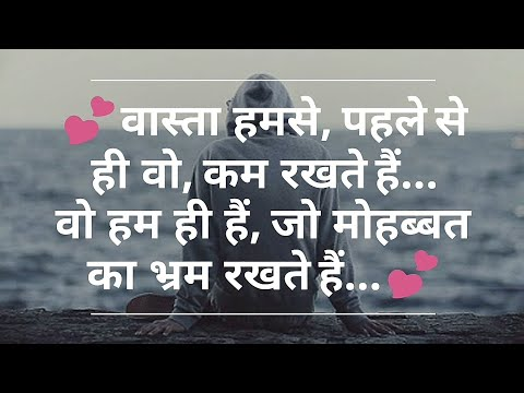 Emotional Heart Touching Love Status Quotes 3 Youtube