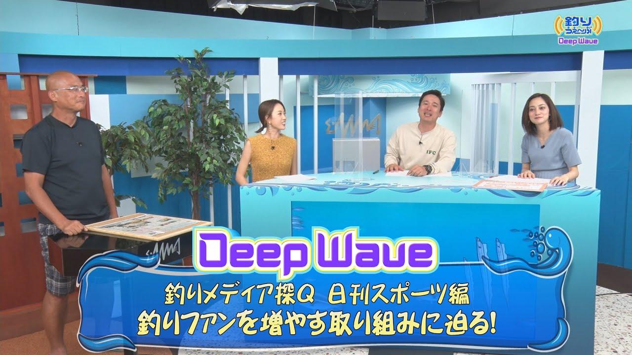 第65回 DeepWave 釣りメディア探Q 日刊スポーツ編 釣りファンを増やす取り組みに迫る!