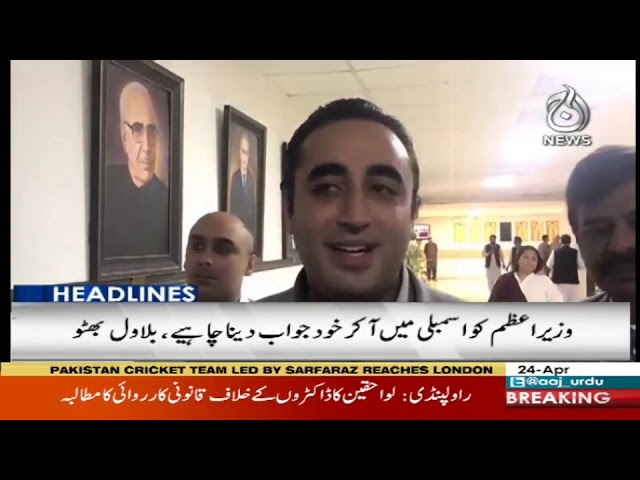 Headlines 12 AM | 24 April 2019 |  Aaj News