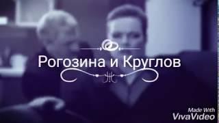 Как мы любили || Рогозина и Круглов... След