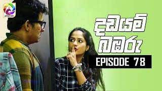 Dadayam babaru Episode 78 || 19th June 2019 Thumbnail