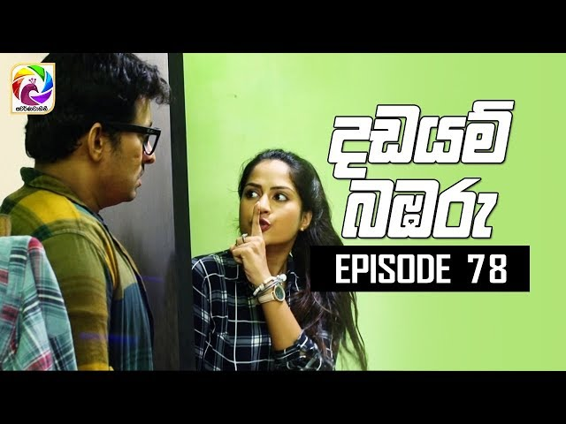 Dadayam babaru Episode 78 || 19th June 2019