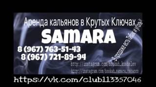 видео табак для кальяна в самаре