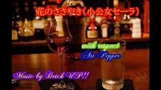 アニソンカヴァーバンドDetch UP!!です。 Detch UP!!公式HP:http://detchup.jimdo.com/ Detch UP!!ブログ:http://detchup.hateblo.jp/ 演奏中にDJを行っていますが、自作楽 ...