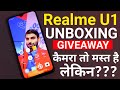 Realme U1 Unboxing & GIVEAWAY | 25MP Sony IMX576 Selfie & Helio P70 Indian Jugad Tech