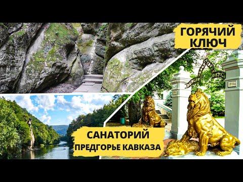 Как поехать на море на машине часть 2 Горячий ключ санаторий предгорье Кавказа