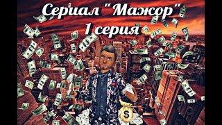 "Avakin Life - сериал ""Мажор"" 1 серия"
