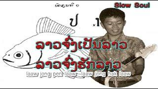 ລາວຈົ່ງເປັນລາວ ລາວຈົ່ງຮັກລາວ  :  ສີລາວົງ ແກ້ວ  -  Silavong KEO  (VO) ເພັງລາວ ເພງລາວ เพลงลาว lao song