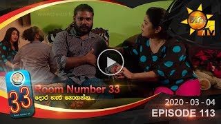 Room Number 33 | Episode 113 | 2020- 03- 04 Thumbnail