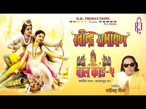 Ravindra Ramayan - Bal Kand | Part 5 | Ravindra Jain