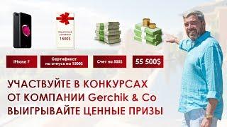 Участвуйте в конкурсах от компании Gerchik & Co. Лучшие Форекс Конкурсы с ценными призами