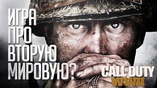НОВАЯ КОЛДА!? ИГРА ПРО ВТОРУЮ МИРОВУЮ ВОЙНУ!! - Call of Duty: World War 2