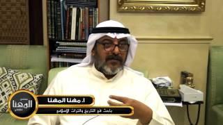 الصراع الفكري بين الإسلام والغرب 1 - منتدى مهنا المهنا