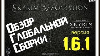 Глобальная сборка модов Skyrim Association 1.6.1. Обзор геймплея и основных модов.