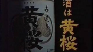 黄桜 CM 30秒.