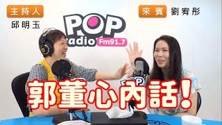 2019-09-17《POP搶先爆》邱明玉專訪 永齡基金會執行長 劉宥彤 Video