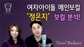 [보컬밸런스] 여자아이돌 메인보컬 '정은지' 보컬 분석! (with 시하쌤)