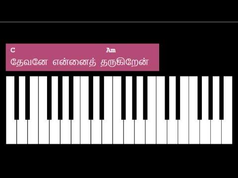 Devane Ennai Tharugiren Song Keyboard Chords And Lyrics C Major