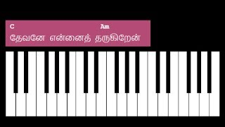 Devane Ennai Tharugiren Song Keyboard Chords and Lyrics - C Major Chord