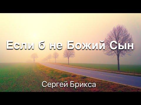 Если б не Божий Сын - Сергей Брикса - Христианская песня