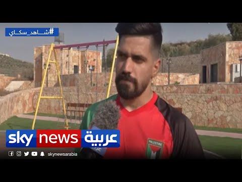 يوسف حواري أول فلسطيني يشارك ببطولة  -فري ستايل فوتبول- الدولية  - نشر قبل 3 ساعة