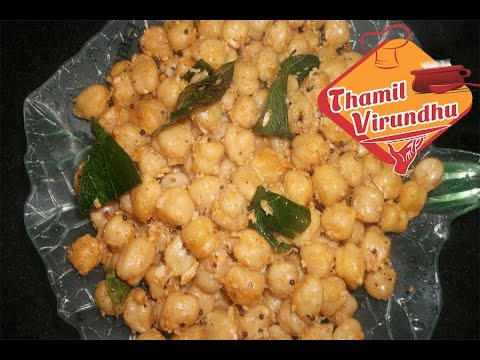 Kovil sundal in Tamil - How to make fried chickpea recipe Tamil -  chana / chole fry tamil