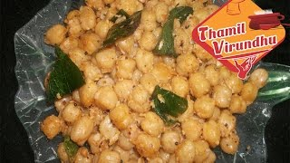 Kovil sundal in Tamil - How to make fried chickpea recipe Tamil -  chana / chole fry tamil