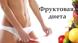 Похудеть на фруктах - фруктовая диета