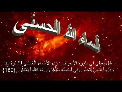 asmaa allah alhosna mp3 gratuit