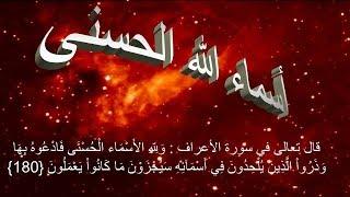 Asmaa Allah Al Hosna ( 99 names of Allah)