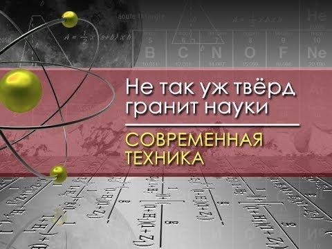 Современная техника для чайников. Лекция 2. Век пара. Технологии фабричного производства
