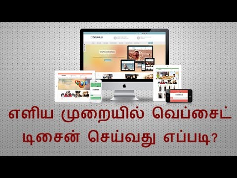Complete Web Designing Tutorial In Tamil Part