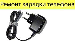 Ремонт зарядного устройства для телефона, планшета.
