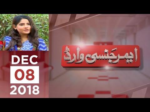 Ab Kya Pachtana Jab Chidiya Chug Gayi Khet    Emergency Ward   SAMAA TV   01 Dec,2018