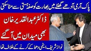 LATEST STATEMENT OF DR ABDUL QADEER KHAN | KHOJI TV