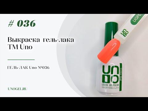 Выкраска: Гель–лак UNO №036 Samba — «Самба»