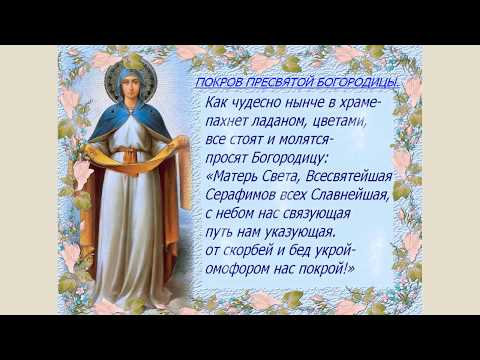 С Праздником Покрова Пресвятой Богородицы!