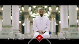 ترقبونا في #إحسان_من_المدينة  مع أحمد الشقيري   #رمضان_2019