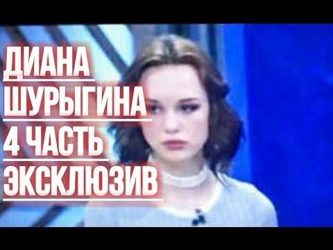 Правда на донышке На детекторе лжи Диана Шурыгина На
