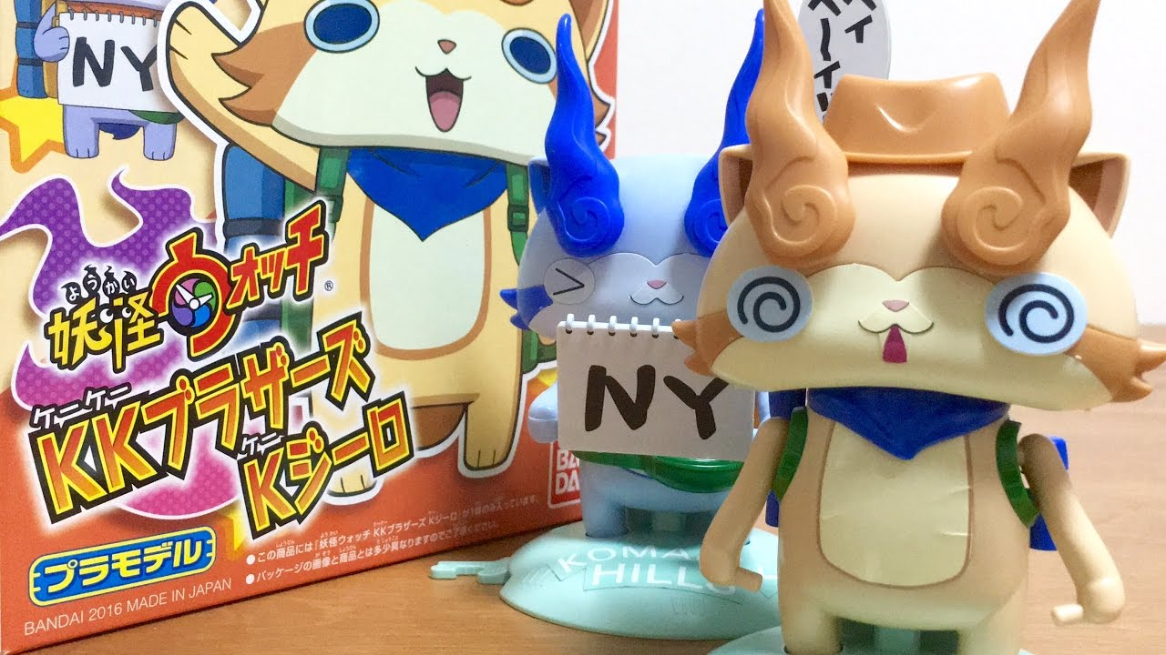 妖怪ウォッチ アニメおもちゃプラモデル18 Kkブラザーズ Kジーロ 組立