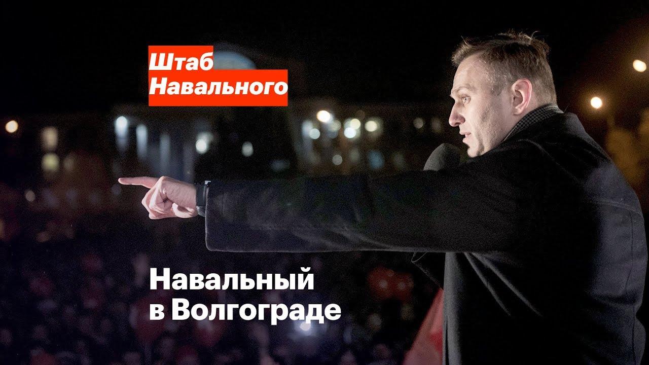Навальный в Волгограде - YouTube