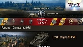 TVP T 50/51  Огонь)  Редшир – Стандартный бой  Tanks 0.9.13 WОT