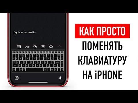 Как менять клавиатуру на айфоне