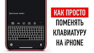 как просто поменять клавиатуру на iPhone